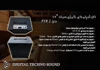 اکو همراه 12 اینچ تکنوساند مدل PTR4